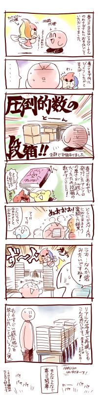 はるれぽ2015
