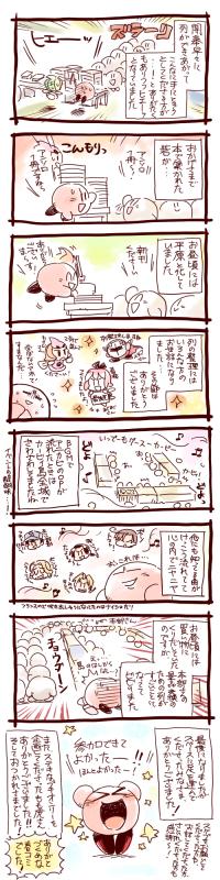 はるれぽ2015その2