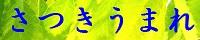 DSCN9832-01 (2)-さつきうまれ