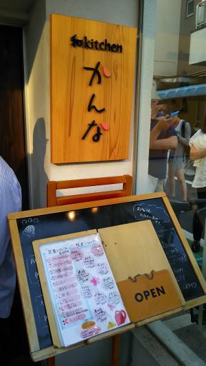 三宿かんなかき氷①2015.5.27