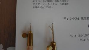 ホビーショー 刺繍用リュネビル針②2015.4.23