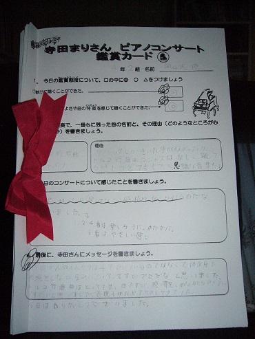 港北小 鑑賞カード