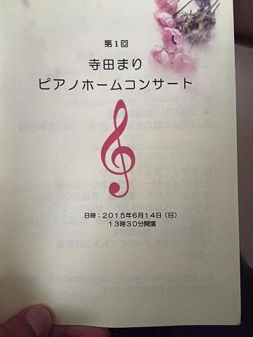ホームコンサートプログラム