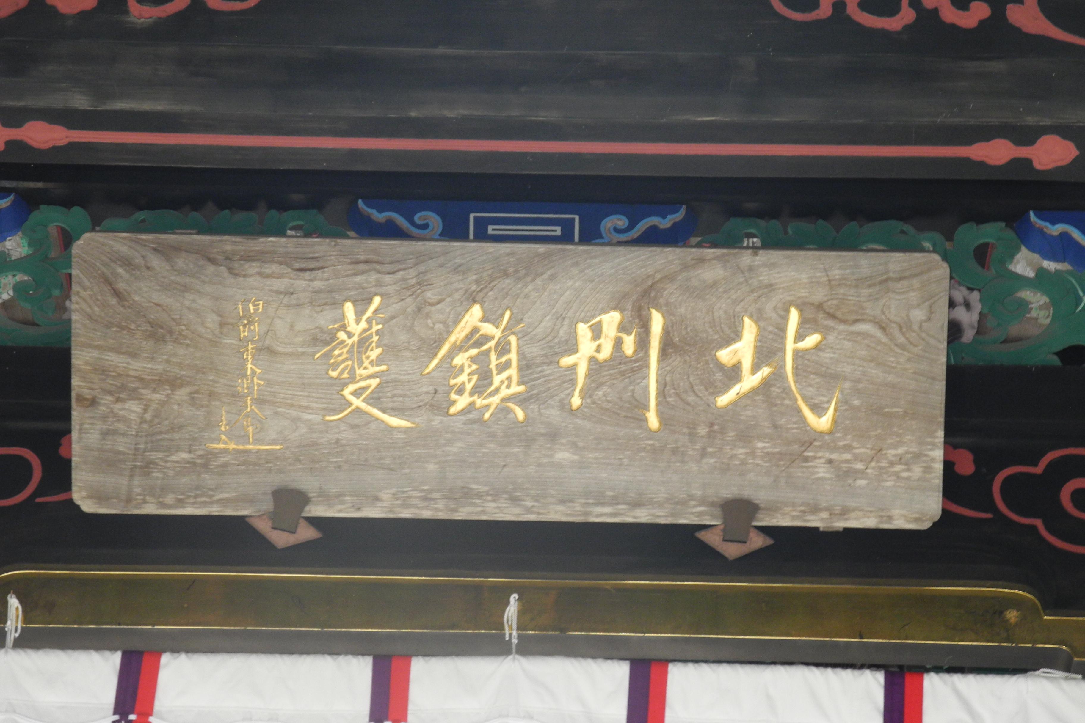 8-1-2 岩木山神社中門-2
