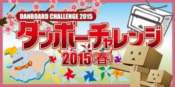 ダンボーチャレンジ2015