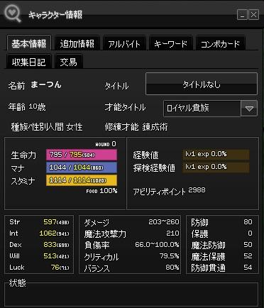 2015-02-02 転生直後