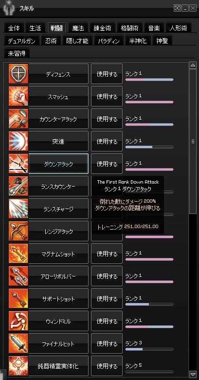 2015-01-28 累積13000・戦闘スキル1