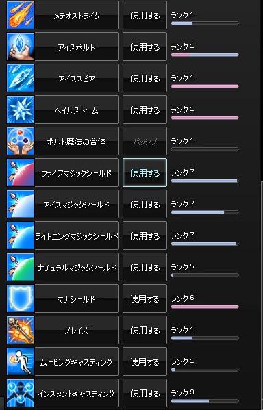 2015-01-28 累積13000・魔法スキル2