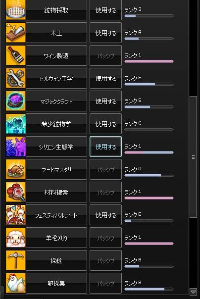 2015-01-28 累積13000・生活スキル2