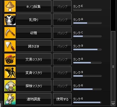 2015-01-28 累積13000・生活スキル3