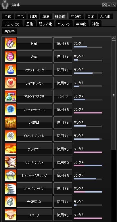 2015-01-28 累積13000・錬金術スキル1