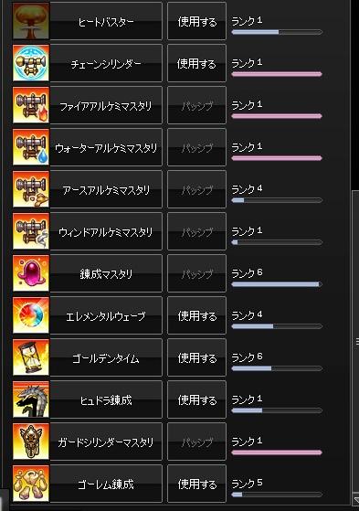 2015-01-28 累積13000・錬金術スキル2