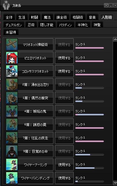 2015-01-28 累積13000・人形術スキル