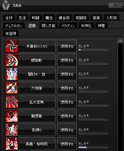 2015-01-28 累積13000・忍者スキル