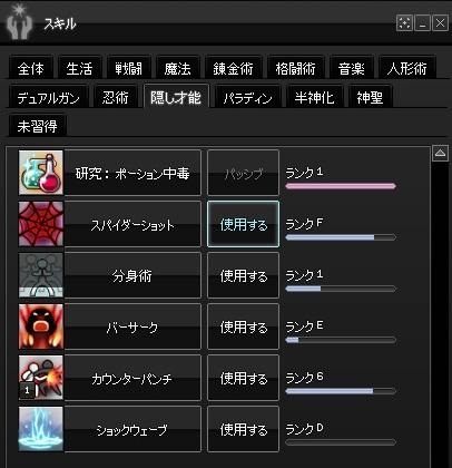 2015-01-28 累積13000・隠し才能スキル
