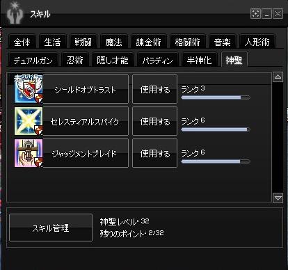 2015-01-28 累積13000・神聖スキル