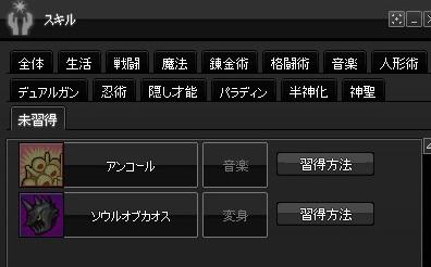 2015-01-28 累積13000・未習得スキル