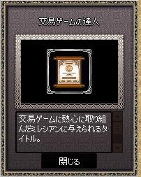 2015-02-09 交易ゲームタイトル