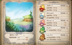 2015-06-04 妖精の村