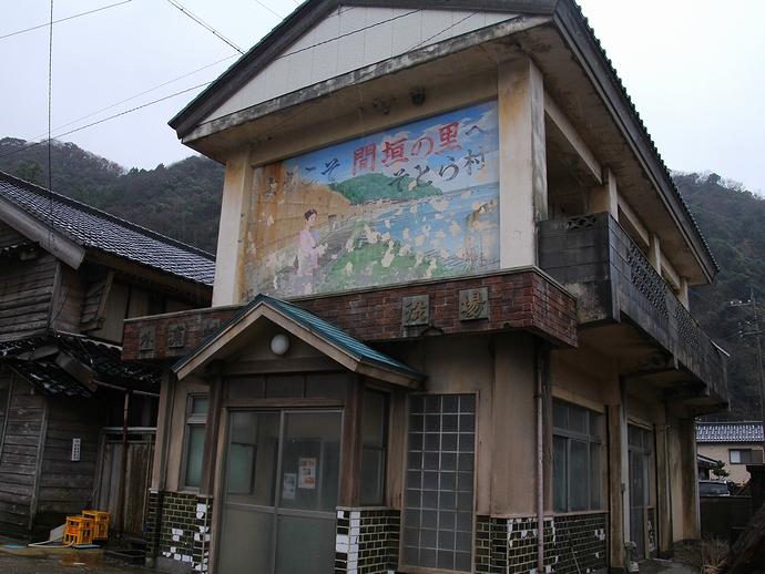「まれ」に出て来る外浦村役場