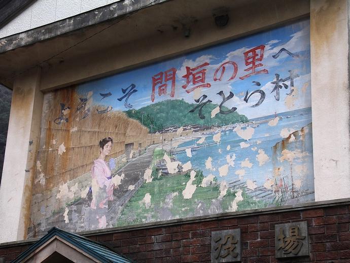 外浦村役場(ドラマ上の架空の自治体の役場です)