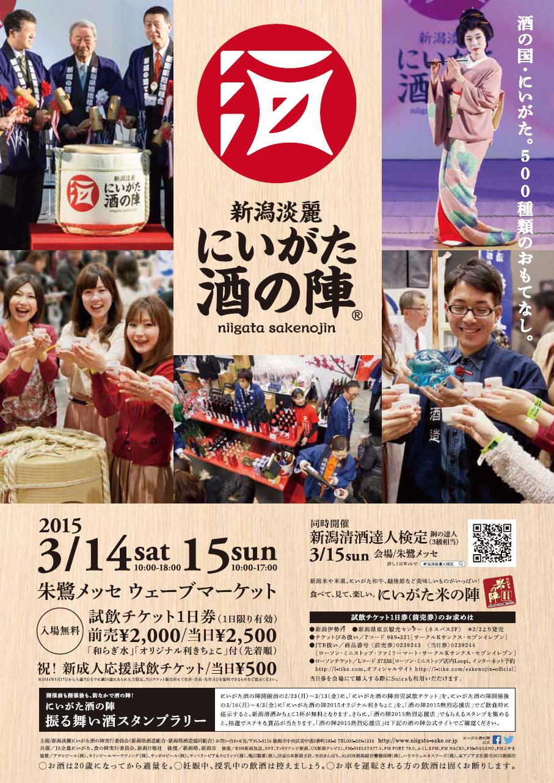 酒の陣 2015 ポスター