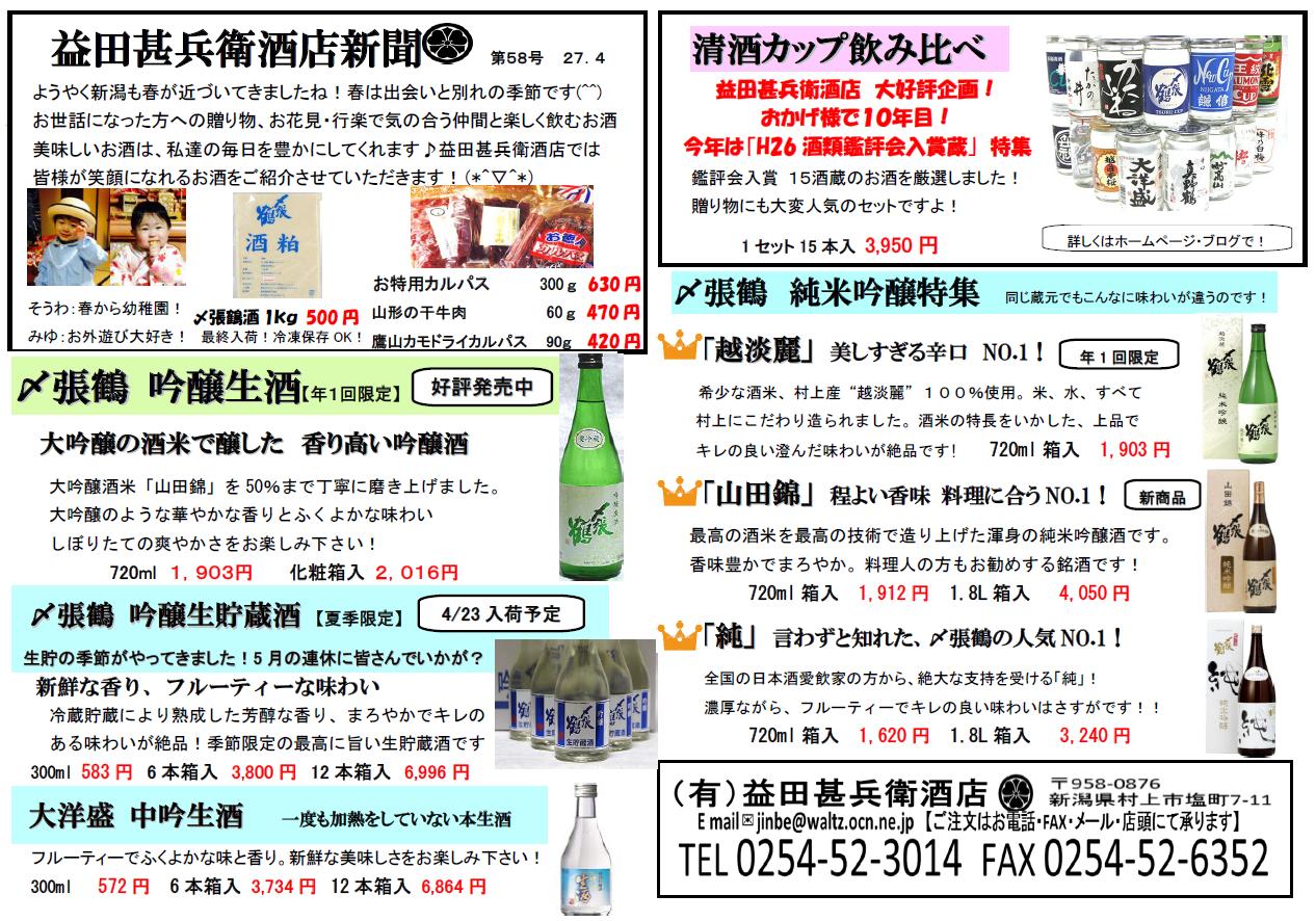 2015.4 新聞 表