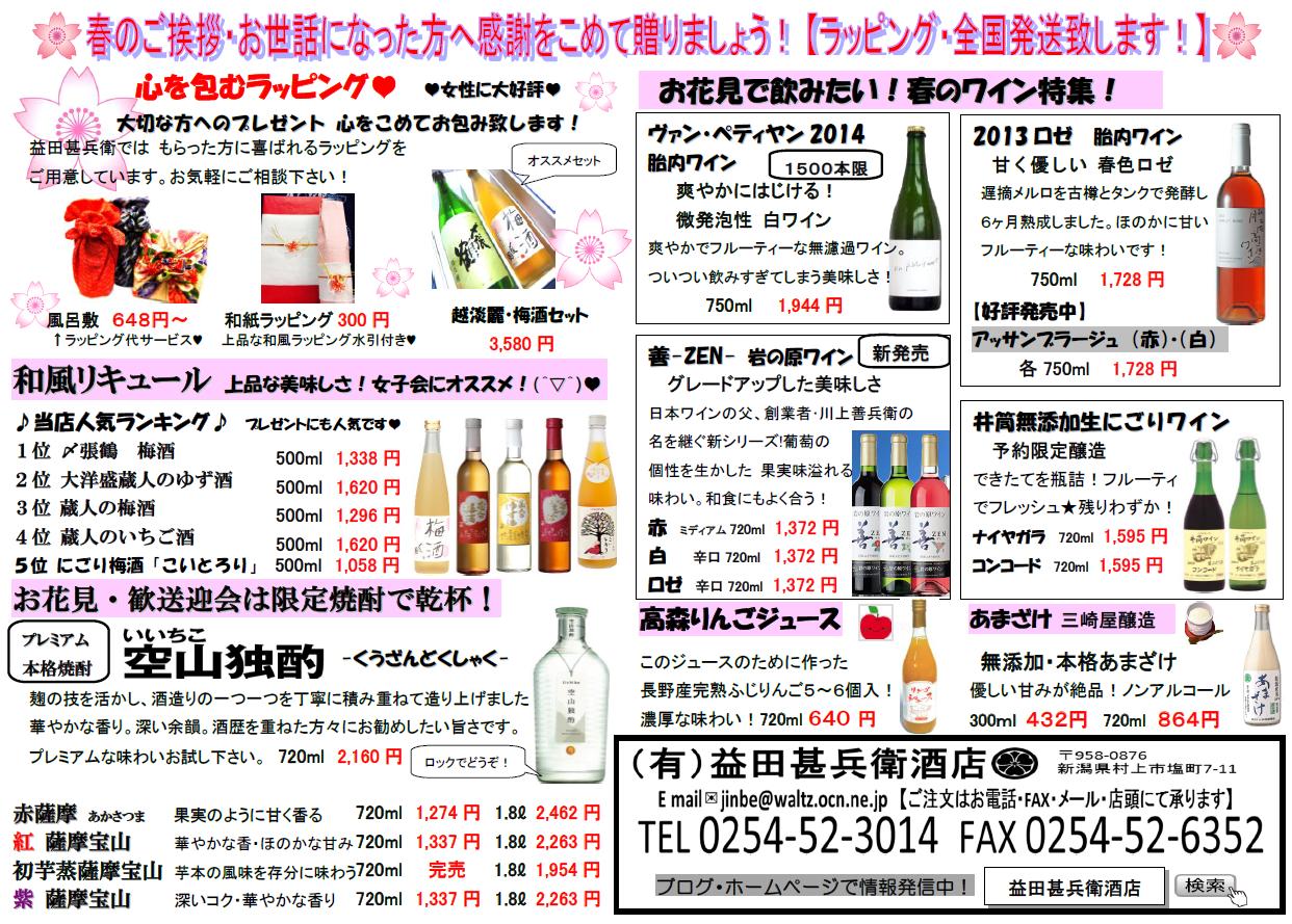 2015.4 新聞 裏