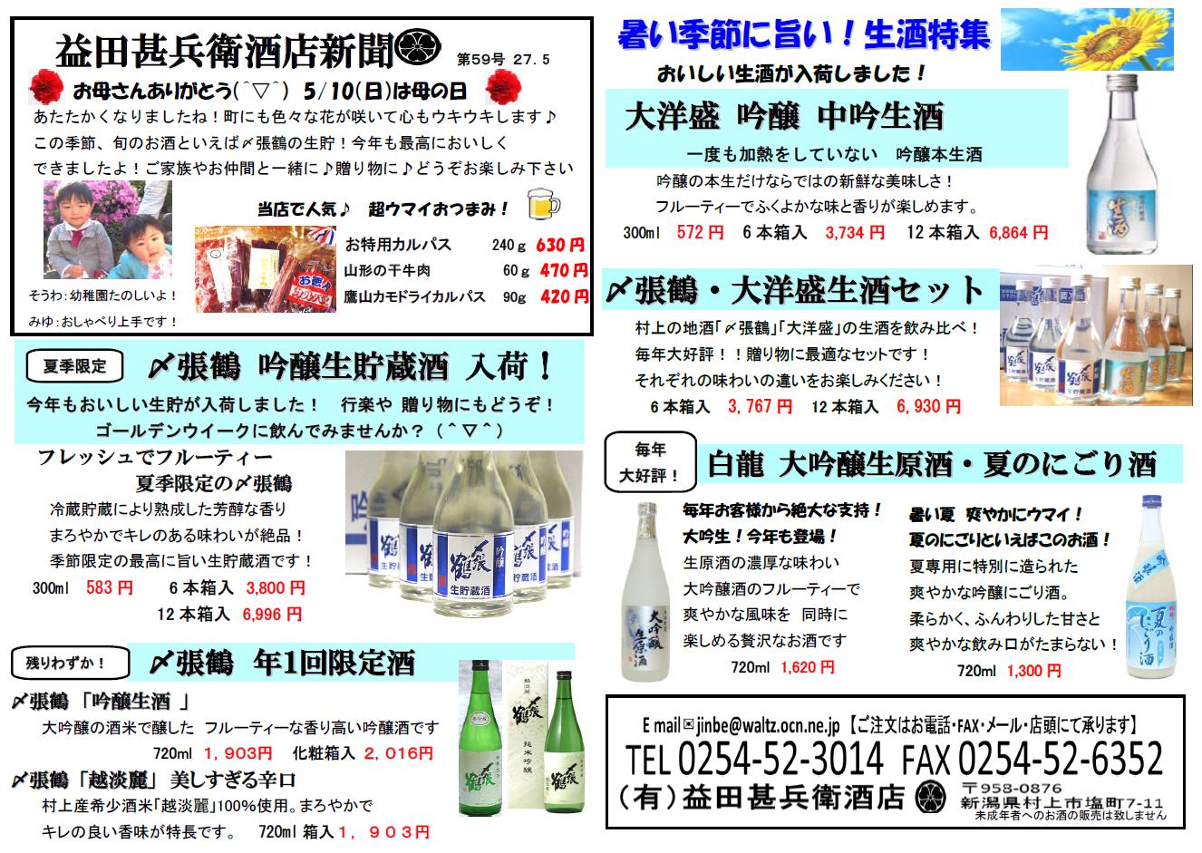2015.5 新聞 表