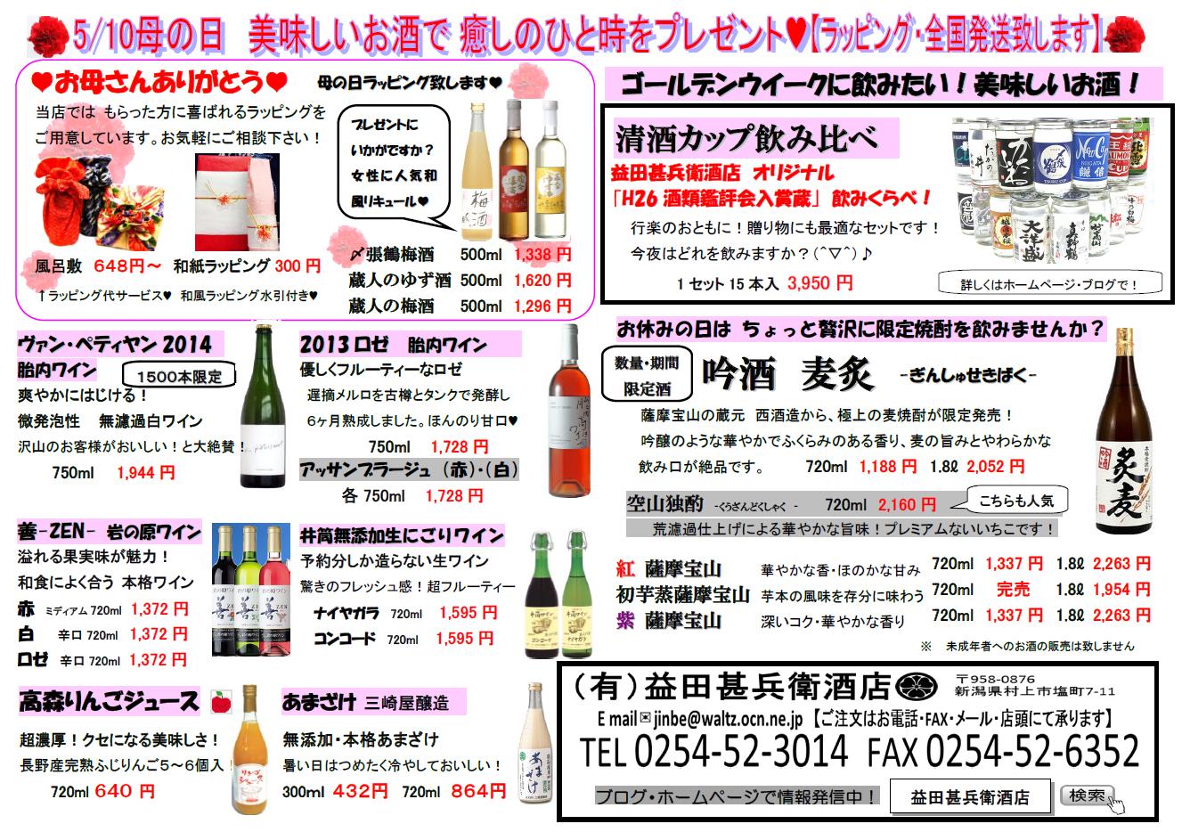 2015.5 新聞 裏