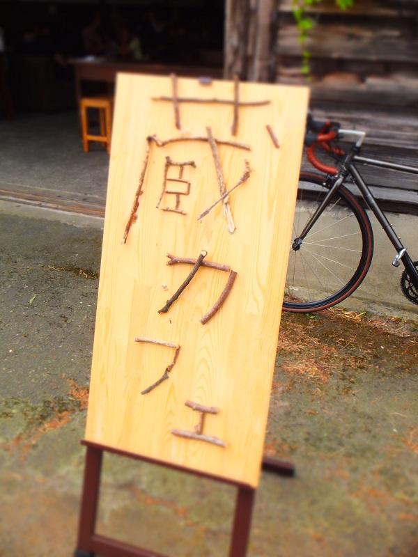 蔵カフェ 看板