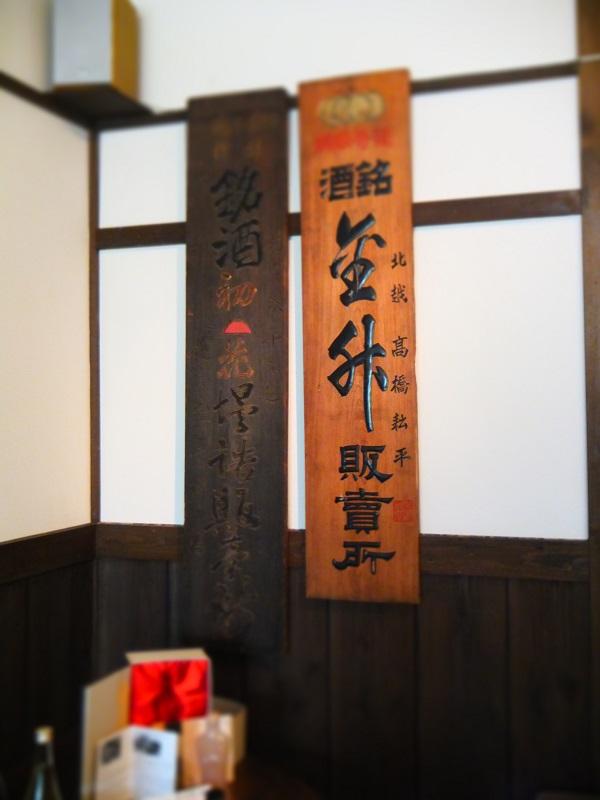 蔵カフェ 内装 看板
