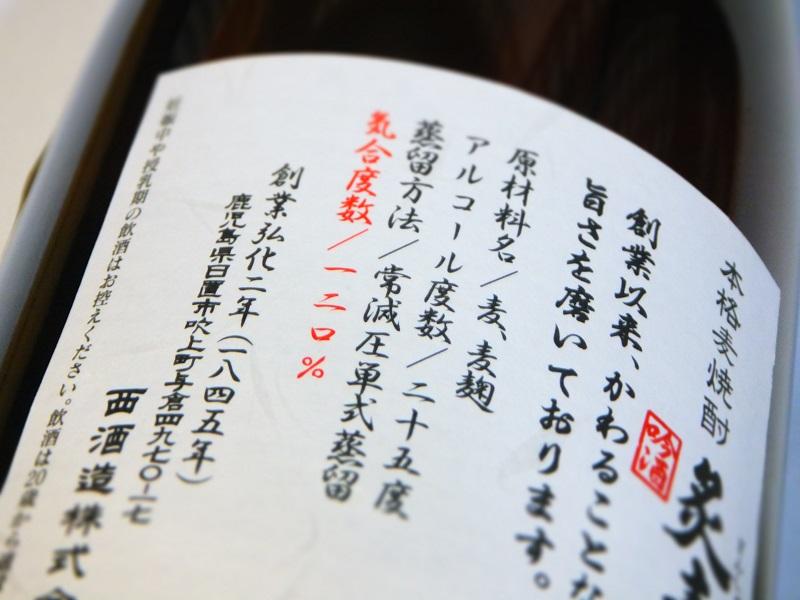 吟酒炙麦 気合度数120%