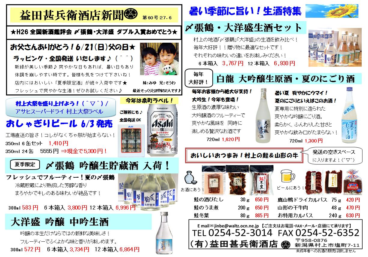 2015.6 新聞 表