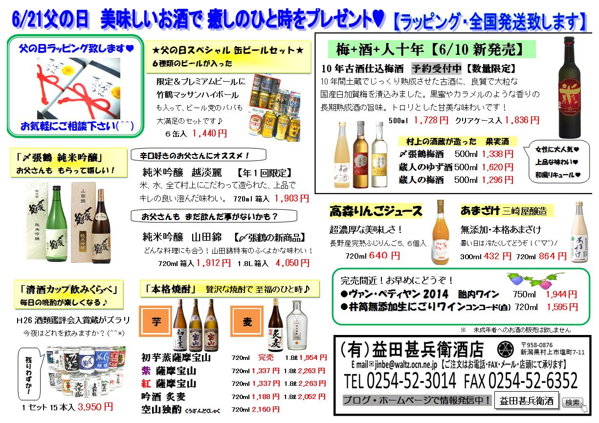 2015.6 新聞 裏