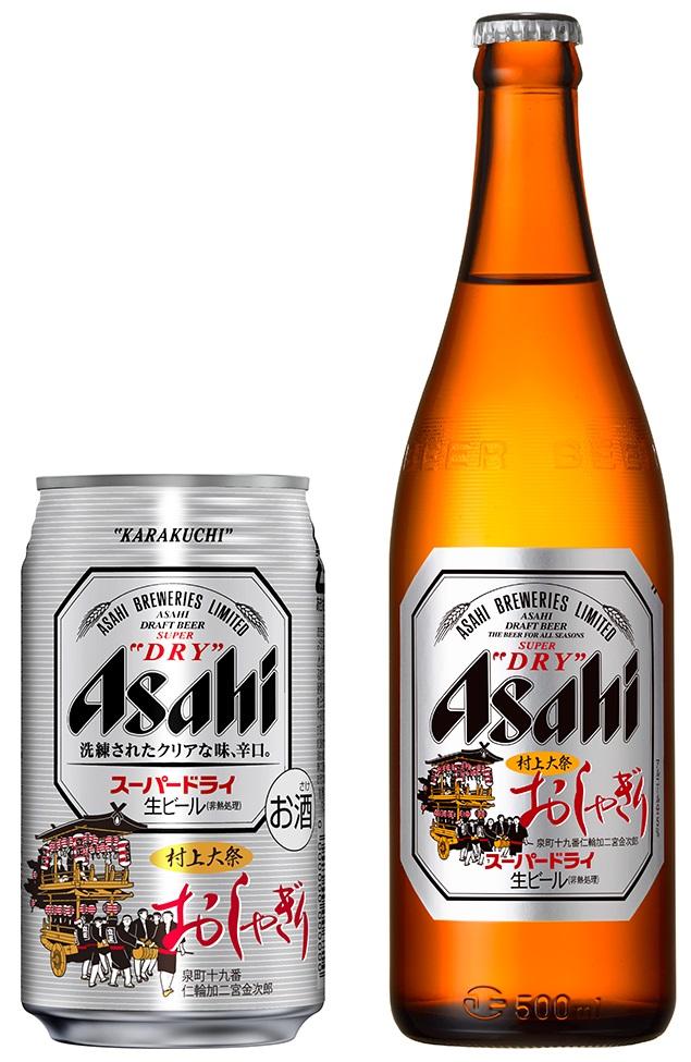 おしゃぎりビール 泉町 二宮金次郎