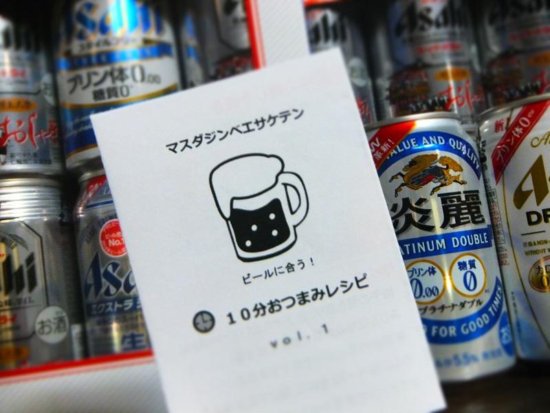 缶ビール頒布会 10分おつまみ