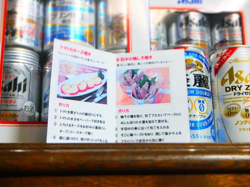 缶ビール頒布会 レシピ