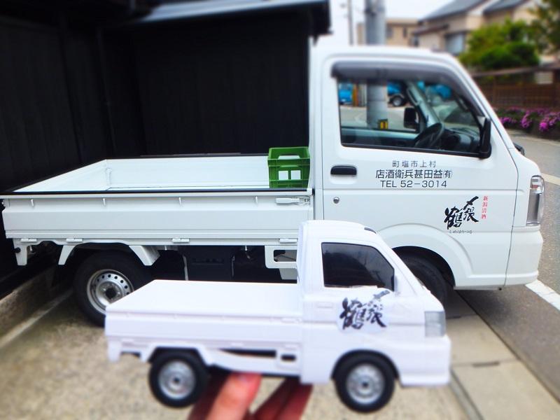 〆張鶴 トラック 本物と 2