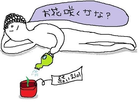 イラスト「お花咲くかな?」03