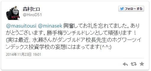 Twitterhiro.jpg