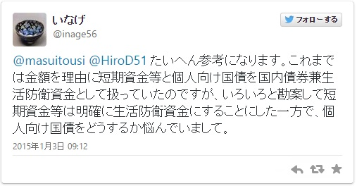 Twitterinage56.jpg