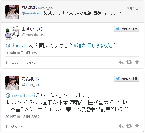 Twittermasa.jpg