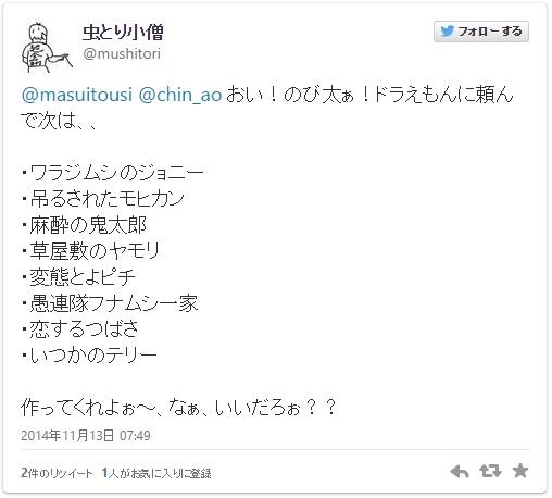 Twittermushitori.jpg