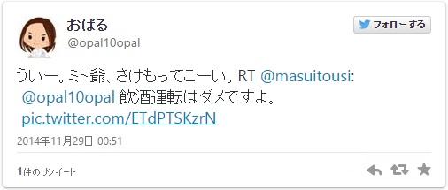 Twitteropal.jpg