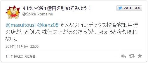 Twitterspike.jpg