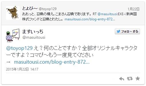 Twittertoyopi.jpg