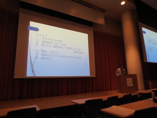 20150616 西川さん 講演2