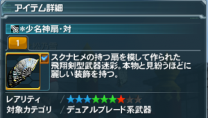 pso20150519_014923_161.png