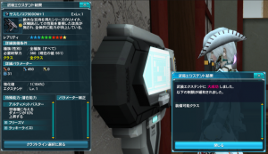 pso20150520_215821_003.png